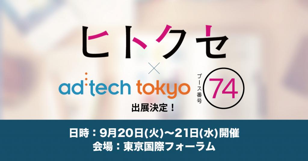 adtech-1
