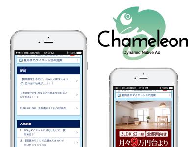 chameleon-image